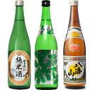 朝日山 純米酒 720ml と 越後流旨口 潟 本醸造 720mlと八海山 720ml 日本酒 3本 飲み比べセット