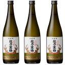 越乃寒梅 超特撰大吟醸 720ml 日本酒 3本 飲み比べセット