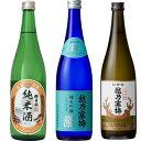 朝日山 純米酒 720ml と 越乃寒梅 灑 純米吟醸 720mlと越乃寒梅 超特撰大吟醸 720ml 日本酒 3本 飲み比べセット