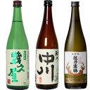 五代目 幾久屋 720ml と 越乃中川 720mlと越乃寒梅 超特撰大吟醸 720ml 日本酒 3本 飲み比べセット