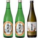父の日ギフト 朝日山 純米酒 720ml と 朝日山 純米酒 720mlと越乃寒梅 超特撰大吟醸 720ml 日本酒 3