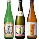 朝日山 純米酒 720ml と 越乃寒梅 無垢 純米大吟醸 720mlと越乃寒梅 金無垢 純米大吟醸 720ml 日本酒 3本 飲み比べセット