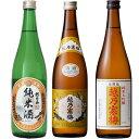 朝日山 純米酒 720ml と 越乃寒梅 白ラベル 720mlと越乃寒梅 金無垢 純米大吟醸 720ml 日本酒 3本 飲み比べセット