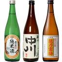 朝日山 純米酒 720ml と 越乃中川 720mlと越乃寒梅 金無垢 純米大吟醸 720ml 日本酒 3本 飲み比べセット