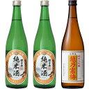 朝日山 純米酒 720ml と 朝日山 純米酒 720mlと越乃寒梅 金無垢 純米大吟醸 720ml 日本酒 3本 飲み比べセット