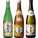 朝日山 純米酒 720ml と 越乃寒梅 白ラベル 720mlと越乃寒梅 無垢 純米大吟醸 720ml 日本酒 3本 飲み比べセット