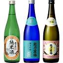 朝日山 純米酒 720ml と 越乃寒梅 灑 純米吟醸 720mlと越乃寒梅 無垢 純米大吟醸 720ml 日本酒 3