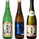 朝日山 純米酒 720ml と 妙高 旨口四段 720mlと越乃寒梅 無垢 純米大吟醸 720ml 日本酒 3本 飲み比べセット