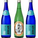 朝日山 純米酒 720ml と 越乃寒梅 灑 純米吟醸 720mlと越乃寒梅 灑 純米吟醸 720ml 日本酒 3