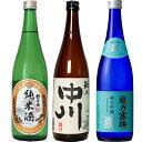 朝日山 純米酒 720ml と 越乃中川 720mlと越乃寒梅 灑 純米吟醸 720ml 日本酒 3