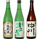 朝日山 純米酒 720ml と 五代目 幾久屋 720mlと越乃中川 720ml 日本酒 3