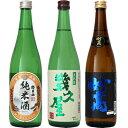 朝日山 純米酒 720ml と 五代目 幾久屋 720mlと妙高 旨口四段 720ml 日本酒 3
