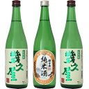 朝日山 純米酒 720ml と 五代目 幾久屋 720mlと五代目 幾久屋 720ml 日本酒 3
