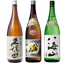 久保田 百寿 特別本醸 1800ml と 八海山 普通酒 1...