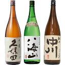 久保田 千寿 吟醸 1800ml と 八海山 純米吟醸 18...