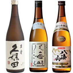 久保田 萬寿 純米大吟醸720ml と 八海山 大吟醸 720ml と 八海山 特別本醸造 720ml 日本酒 新潟