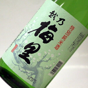 [産直新潟県]特別純米酒・越乃梅里 1.8L