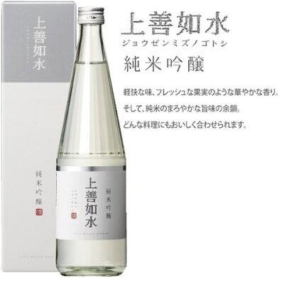 「上善如水(じょうぜんみずのごとし)」 純米吟醸 1.8L【あす楽対応】