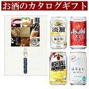 プレゼント お酒のカタログギフト CL-05 発泡酒やハイボール、サワー、ワイン、日本酒、焼酎掲載のグル...