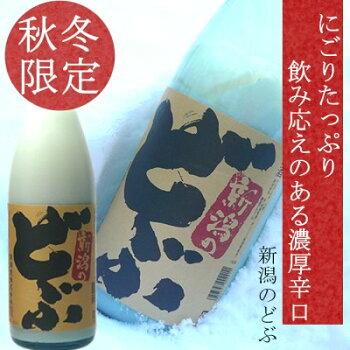 禁断のどぶろく製法で造られた辛口にごり酒『新潟のどぶ1800ml』にごりが増量して再び発売!