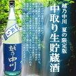 越乃中川 中取り生貯蔵酒1.8L季節限定版 中取りだけの限定版日本酒 父の日【あす楽対応】