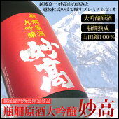 「瓶燗大吟醸原酒妙高」1.8L妙高酒造日本酒大吟醸お歳暮ギフト