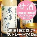 三崎屋醸造 甘酒 あまざけストレート (6本入り)740g×...