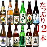 日本酒 飲み比べセット 720ml×12本 新潟のお酒が12本もはいった豪華なセット1本あたり900円の破格にておいしい地酒が飲み比べできます 日本酒4合瓶福袋 冷蔵庫で冷やせます 日本酒 お酒 ギフト プレゼント 贈答 贈り物 おすすめ 新潟