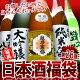 楽天市場2014年間ランキング受賞今だけ大吟醸が入る!新潟日本酒厳選...