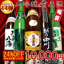 【日本酒】大吟醸 飲み比べセット 越乃寒梅&大吟醸入り福袋 ...
