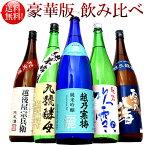 日本酒 純米酒 (豪華版)飲み比べセット1.8L×5本(越乃寒梅灑 他豪華な日本酒 飲み比べ)新潟の純米と純米吟醸が飲み比べできる限定飲み比べセット 日本酒 送料無料 越後銘門酒会限定飲み比べセット