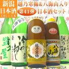 【第40弾】越乃寒梅&八海山が入った日本酒飲み比べセット1800ml×5本【送料無料】