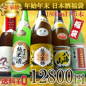 年末年始限定!日本酒福袋【豪華版】有名酒と希少な極旨酒の飲み比べ【送料無料】