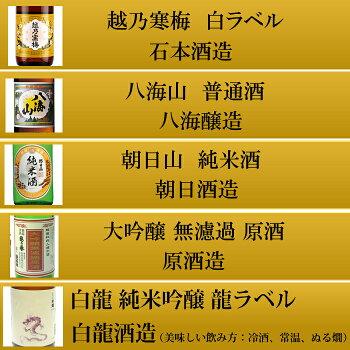 【豪華版】福袋日本酒飲み比べセット1.8L×5本(越乃寒梅、八海山、朝日山純米、大吟醸無濾過、白龍純米吟醸)【送料無料】