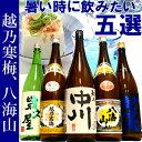 日本酒 飲み比べセット 越乃寒梅&八海山入り第45弾 1800ml×5...
