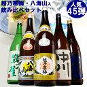 敬老の日 日本酒 送料無料 飲み比べセット 越乃寒梅&八海山...