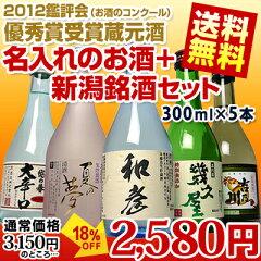 日本酒または焼酎が選べる!贈り物にはハズさないギフト【風】[父の日]日本酒 焼酎飲み比べセ...