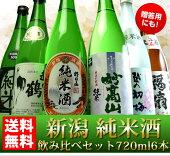 純米酒福袋720ml×6本日本酒飲み比べセット(越路純米、朝日山純米、さらら、妙高山純米、福扇純米、越の鶴純米)【送料無料】