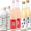 父の日 プレゼント 人気甘酒3種類×2本(翡翠)八海山あまさ...