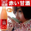 健康番組で話題/新潟紅麹甘酒720ml 6本セット 紅麹を使ったGABA成分が配合!赤い甘酒紅い 甘酒 砂糖不使用 ノンアルコール ストレートタイプ 高血圧 毎日の美容 健康に 送料無料