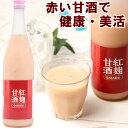 甘酒 あまざけ 健康番組で話題 古町糀製造所 新潟紅麹甘酒7