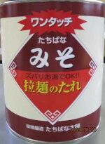 たちばな本舗【ラーメンスープ味噌】ワンタッチタイプ越後長岡味噌使用元祖ラーメンのたれ