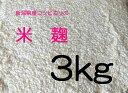 ≪送料無料≫コシヒカリの米麹 3kg出来立ての生麹を真空パックにして冷凍でお届けします。 1kg入り×3パック