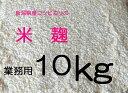 業務用(送料無料)コシヒカリの米麹 10kg 出来立ての生麹を真空パックにして冷凍でお届けします。1kg入り×10パック