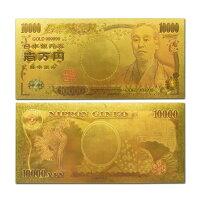 開運金運アップ金箔一万円札豪華カラーバージョン