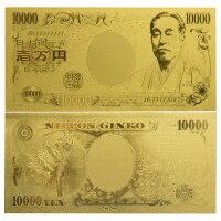 開運金運アップ金箔一万円札77777777ゾロ目幸運バージョン