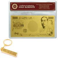 開運金運アップ金箔一万円札7777777ゾロ目金運バージョンインゴットキーホルダー金運セット