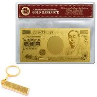 開運金運アップ金箔一億円札999999999ゾロ目金運の極みバージョンインゴットキーホルダー風水セット