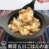 舞茸五目ごはんの素 210g /2合用(お茶碗4配分)新潟県産舞茸100%使用 越のまいたけ 中山食茸