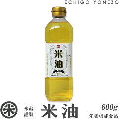 [入荷未定予約品]米油は自然の恵いっぱいの国産玄米の表皮と胚芽から搾った安心安全な植物油で...